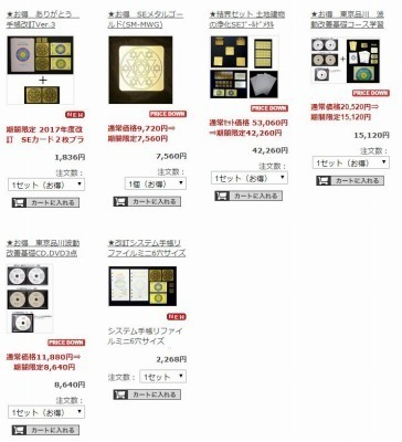 s-10月のお得ページ.jpg