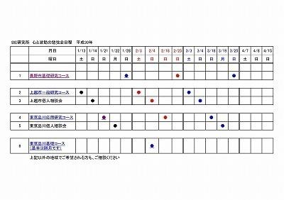 s-勉強会日程29年11月〜12月.jpg
