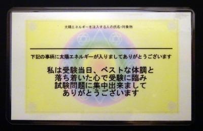 s-受験カード.jpg