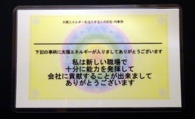 s-新入社員カード.jpg