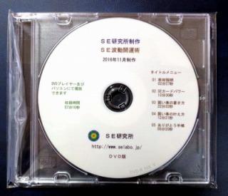 s-s-DVD開運.jpg
