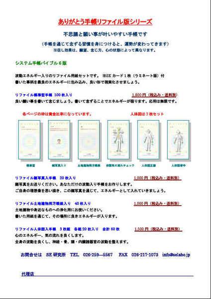 ありがとう手帳シリーズチラシ.jpg
