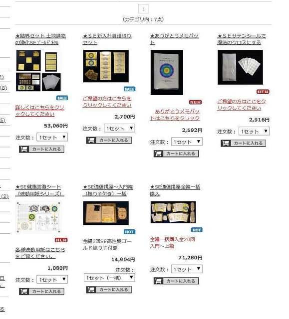 SE研究所おすすめページ加工.jpg