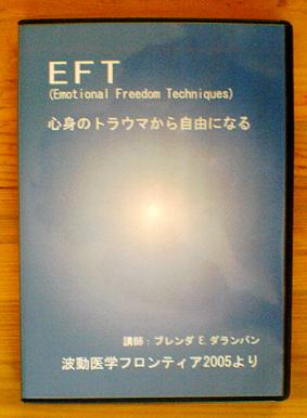EFT心身のトラウマHP用.jpg