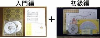 s-入門+初 横.jpg
