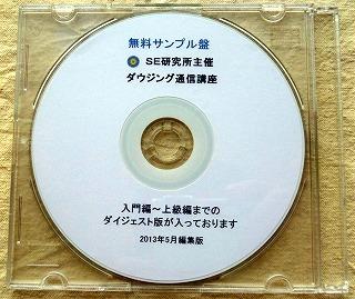 s-無料cdサンプル コピー.jpg