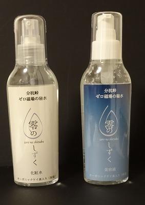 s-零のしずく美容液化粧水.jpg