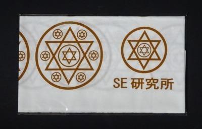 s-SEクロス折り.jpg