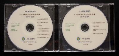 s-dvd2枚加工.jpg