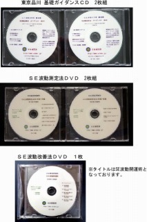 s-s-波動基本コース3点セット.jpg